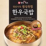 ★3회매진★ 정성가득횡성축협한우국밥400g×10팩