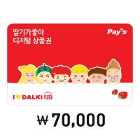 [Pays] 딸기가좋아 디지털 상품권 7만원권