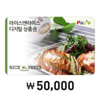 [Pays] 라이스앤라이스 디지털 상품권 5만원권