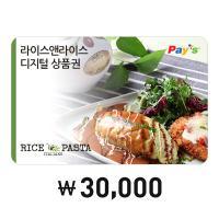[Pays] 라이스앤라이스 디지털 상품권 3만원권