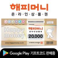 해피머니 온라인 상품권 2만원권