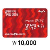 [Pays] 셀렉토커피 디지털 상품권 1만원권