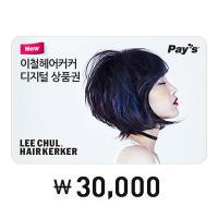 [Pays]이철헤어커커 디지털 상품권 3만원권