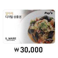 [Pays]일마레 디지털 상품권 3만원권
