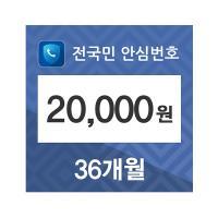 [전국민안심번호] 050 안심번호 3년 가입