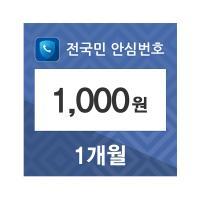 [전국민안심번호] 050 안심번호 6개월 가입