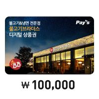 [Pays]불고기브라더스 디지털 상품권 10만원권