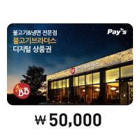 [Pays]불고기브라더스 디지털 상품권 5만원권