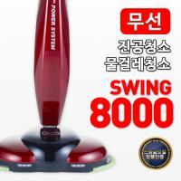 ★청소포60매★파워스윙 무선 진공 물걸레청소기(Swing-8000)