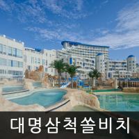 삼척쏠비치아쿠아월드 스탠다드PKG(아쿠아+릴렉스룸30분)