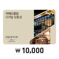 [Pays] 카페드롭탑 디지털 상품권 1만원권