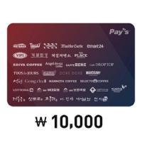 [Pay's]통합 디지털 상품권(32개 브랜드)1만원권