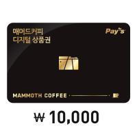 [Pays]매머드커피 디지털상품권 1만원권