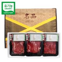 산청 유기농 한우 3구선물세트A3(등심300g+채끝300g+목심불고기300g)