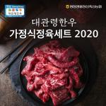 ★평창 대관령 한우 1+등급 선물세트 1kg