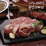 ★대한민국 조리기능장★이우철의 보리숙성 등심 10팩!